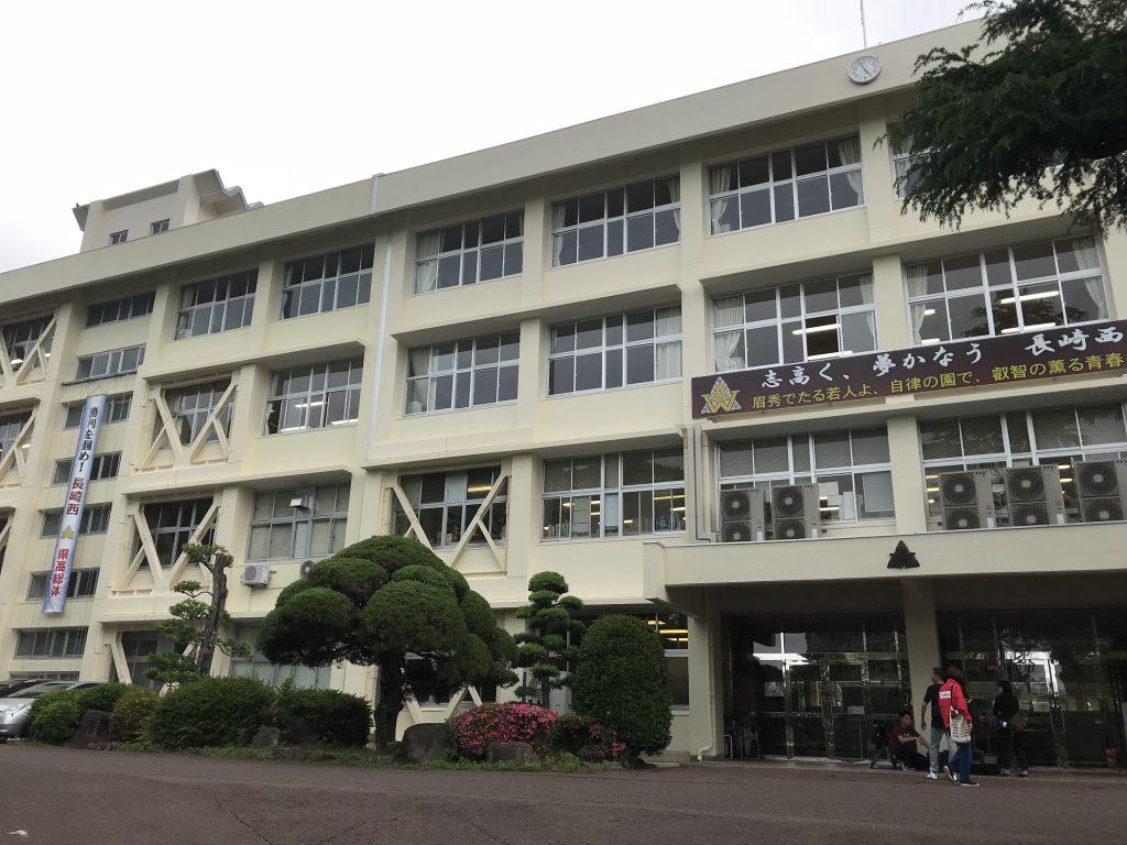 西 高校 長崎