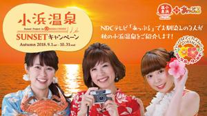 小浜SUNSETキャンペーン