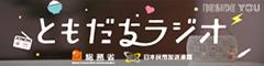 総務省ラジオ広報キャンペーン「~BESIDE YOU ともだちラジオ~」