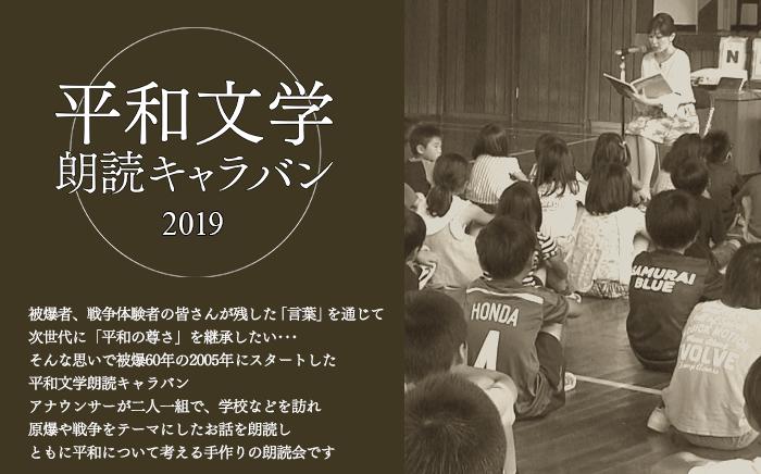平和文学朗読キャラバン 2019