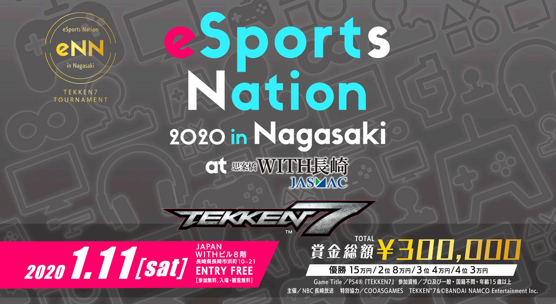 eSports Nation 2019 in Nagasaki