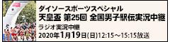 ダイソースポーツスペシャル 天皇盃 第25回 全国男子駅伝実況中継
