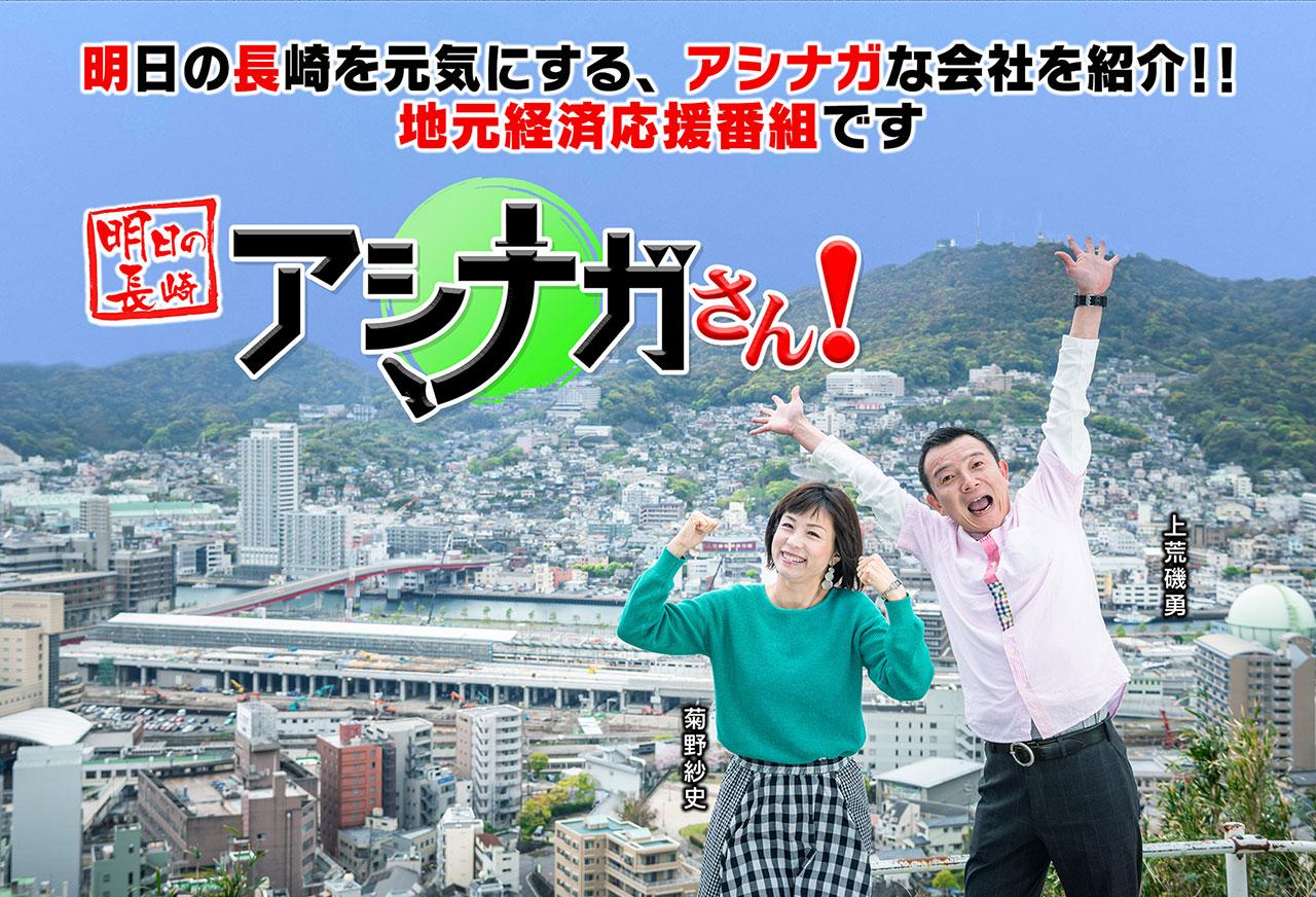 明日の長崎 アシナガさん!