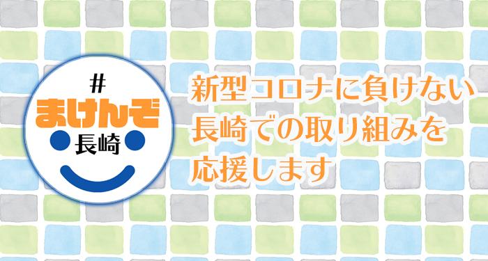 長崎 コロナ 速報