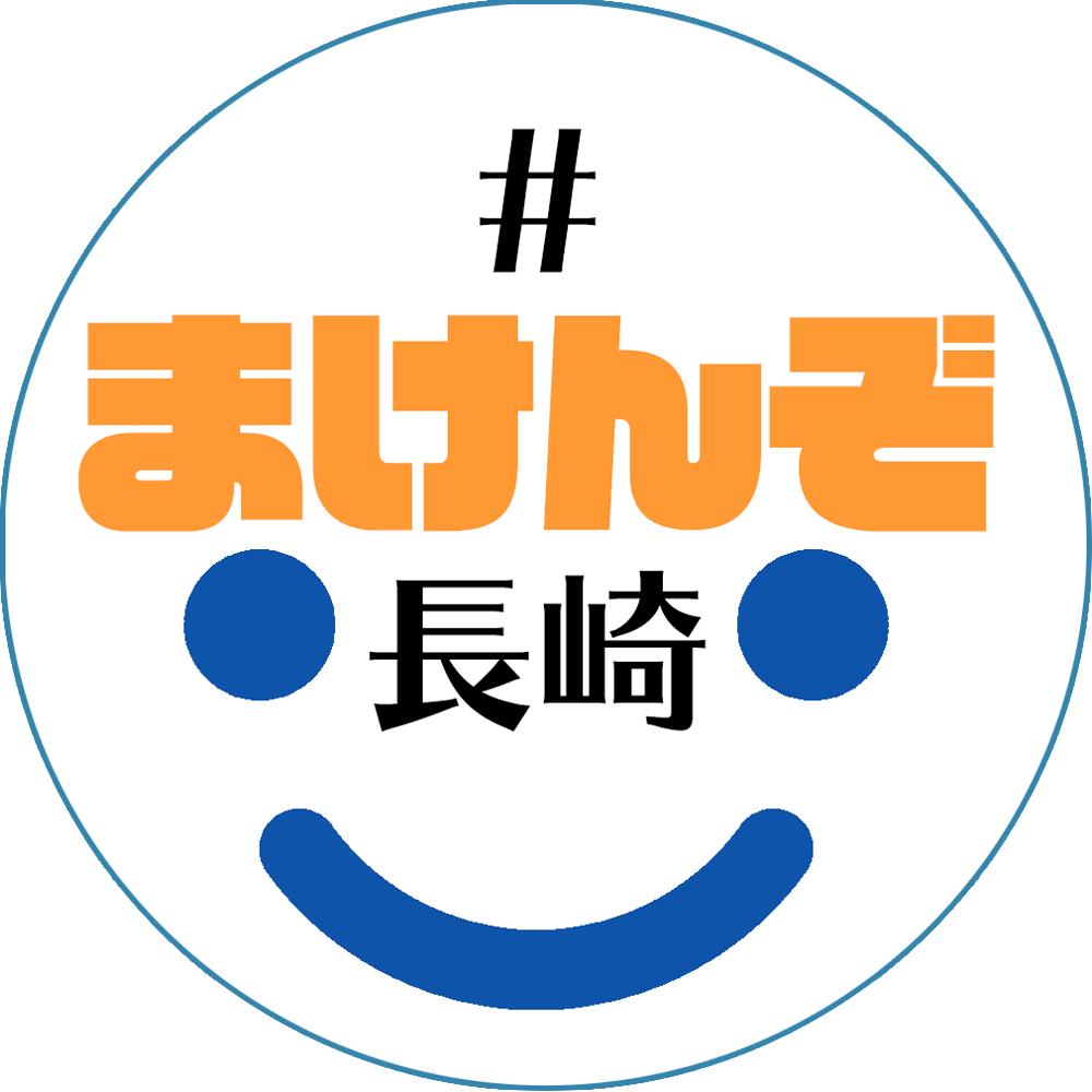 県 情報 長崎 コロナ