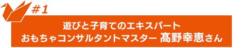 遊びと子育てのエキスパート おもちゃコンサルタントマスター 高野幸恵さん