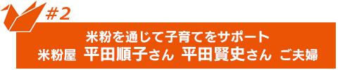 米粉を通じて子育てをサポート 米粉屋 平田順子さん 平田賢史さん ご夫婦
