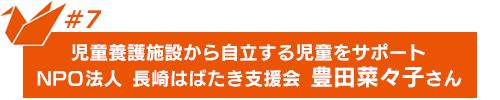 児童養護施設から自立する児童をサポート NPO法人 長崎はばたき支援会 豊田菜々子さん