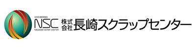 長崎スクラップセンター