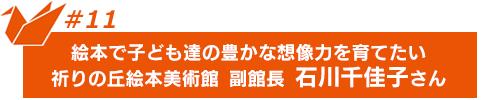 絵本で子ども達の豊かな想像力を育てたい 祈りの丘絵本美術館 副館長 石川千佳子さん