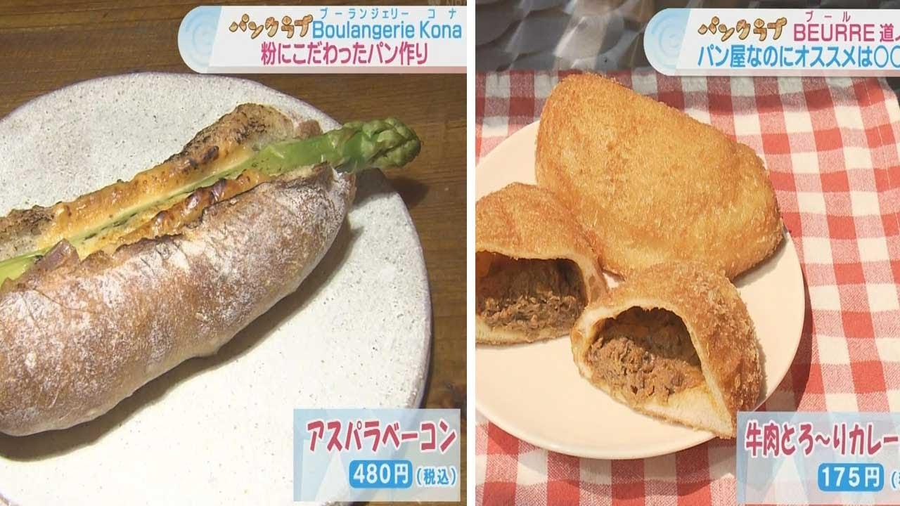 時津と長与のパン屋さん