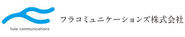 フラコミュニケーションズ株式会社