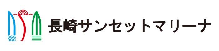 長崎サンセットマリーナ
