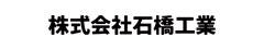 株式会社石橋工業
