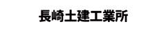 株式会社長崎土建工業所
