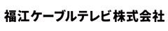 福江ケーブルテレビ