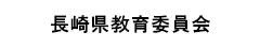 長崎県教育委員会