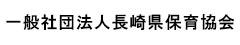 一般社団法人長崎県保育協会