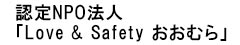 認定NPO法人「Love&Safetyおおむら」