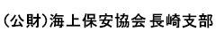 (公財)海上保安協会長崎支部