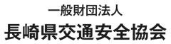長崎県交通安全協会