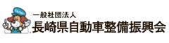 長崎県自動車整備振興会