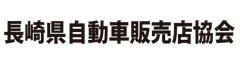 日本自動車販売協会連合会長崎県支部