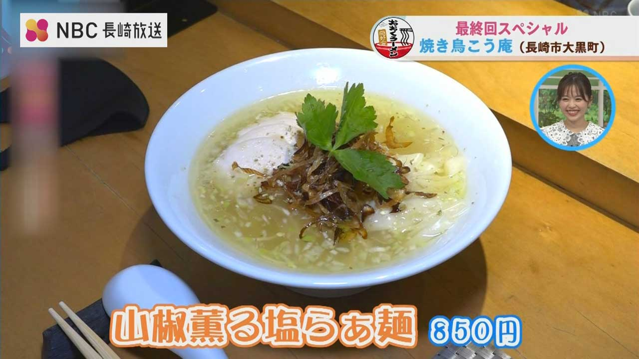 山椒薫る塩らぁ麺