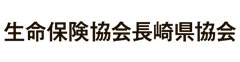 長崎県生命保険協会