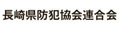 長崎県防犯連合会
