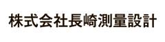 株式会社長崎測量設計